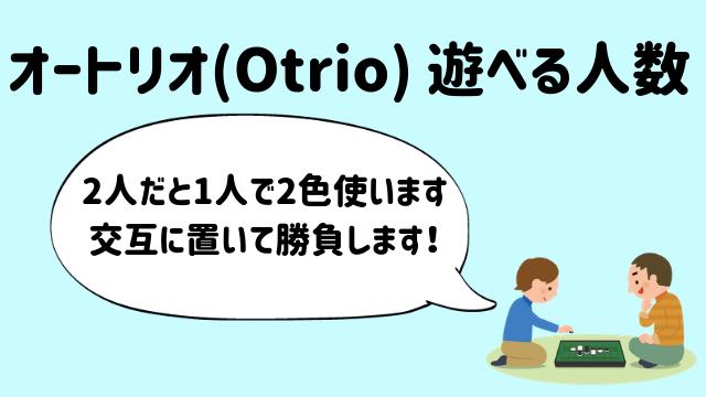 オートリオ(Otrio)人数2人