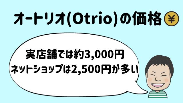 オートリオ(Otrio)価格