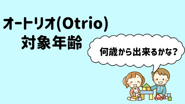 オートリオ(Otrio)対象年齢