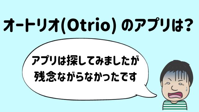 オートリオ(Otrio)アプリ