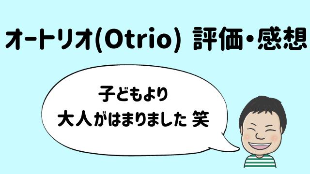 オートリオ(Otrio)評価感想 (1)