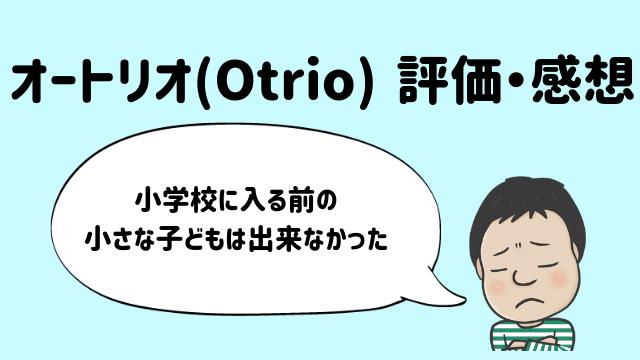 オートリオ(Otrio)園児では難しい