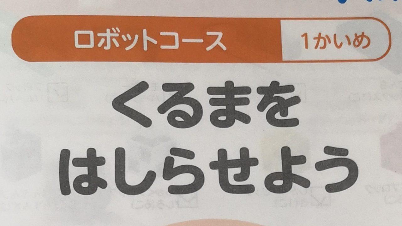 jikouryoku_robotcourse_01_text01