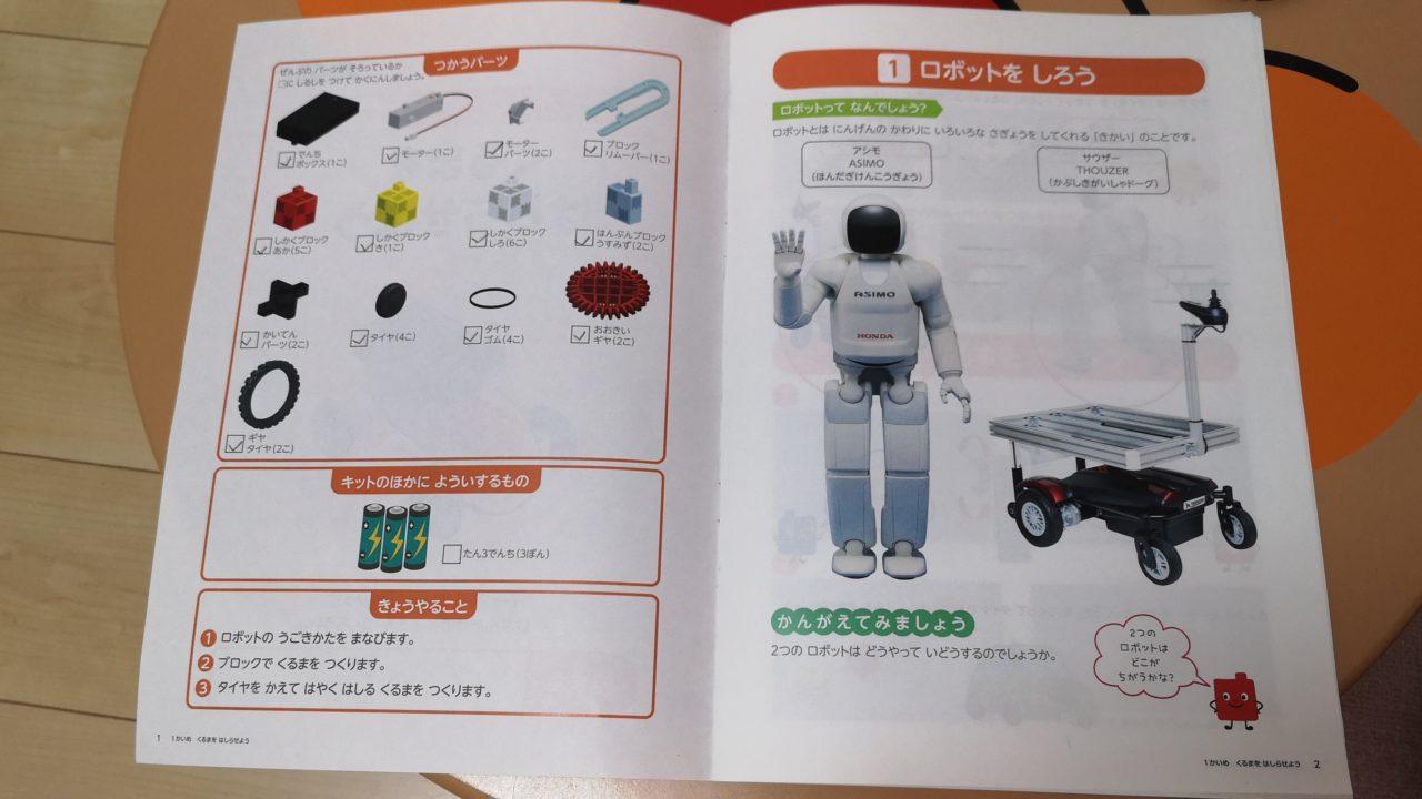 jikouryoku_robotcourse_01_text02