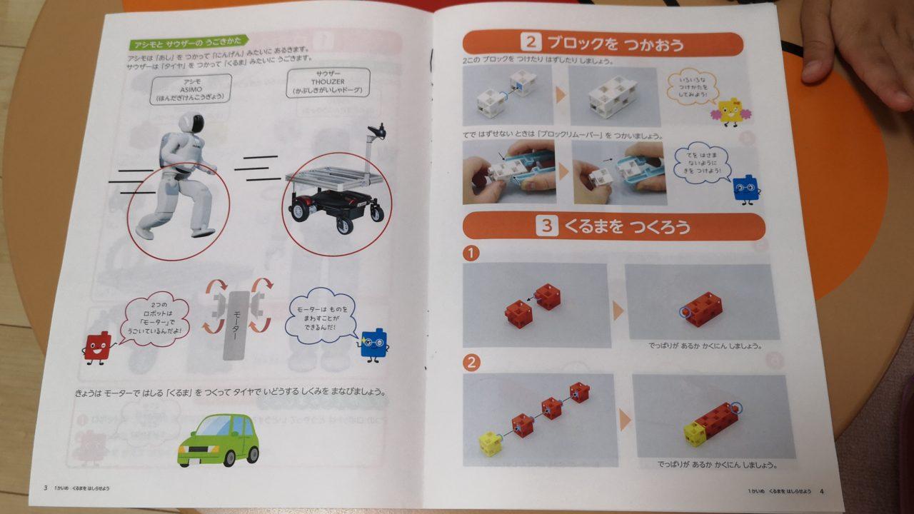 jikouryoku_robotcourse_01_text03