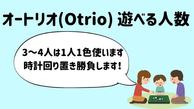 オートリオ(Otrio)人数3人