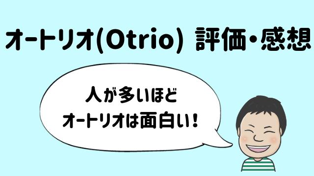 オートリオ(Otrio)人が多いと楽しい