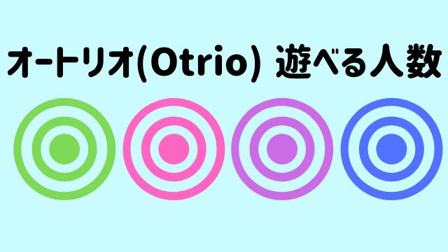 otrio_遊べる人数