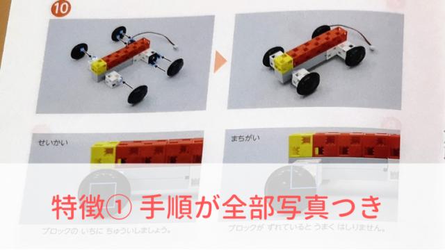 jikouryokukids_robot_tokuchou1