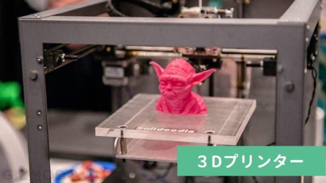 3Dプリンターサンプル画像
