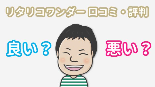 リタリコワンダー評判口コミ