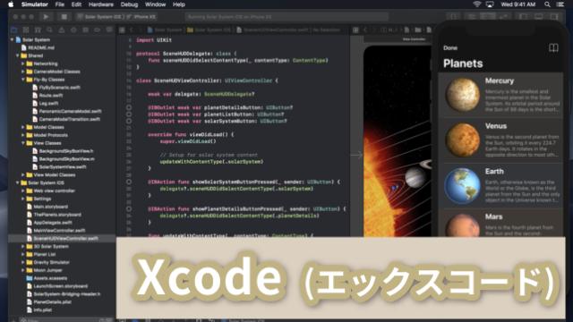 xcode画面サンプル