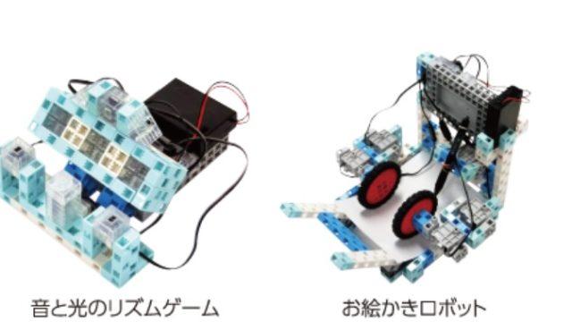 エジソンアカデミーロボットサンプル