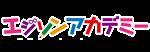 エジソンアカデミーロゴ