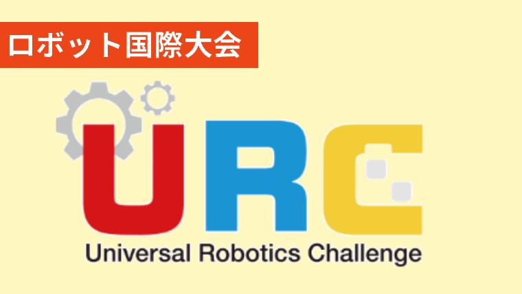 エジソンアカデミー国際ロボット大会