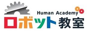 ヒューマンアカデミーロボット教室ロゴ