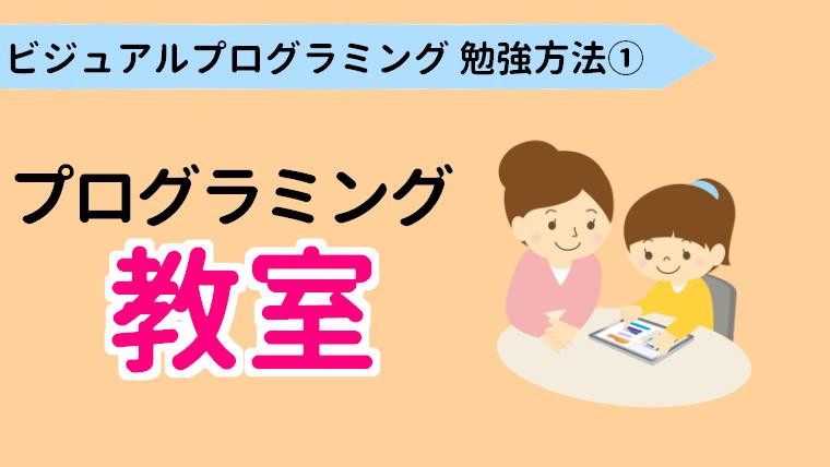 ビジュアルプログラミングの勉強方法:プログラミング教室