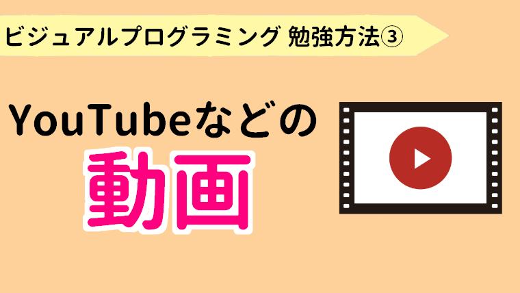 ビジュアルプログラミングの勉強方法:動画