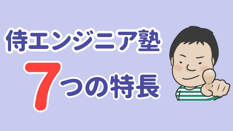 侍エンジニア塾7つの特長
