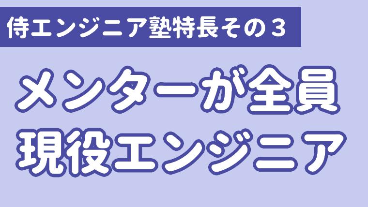 侍エンジニア塾特長その3メンターが全員現エンジニア