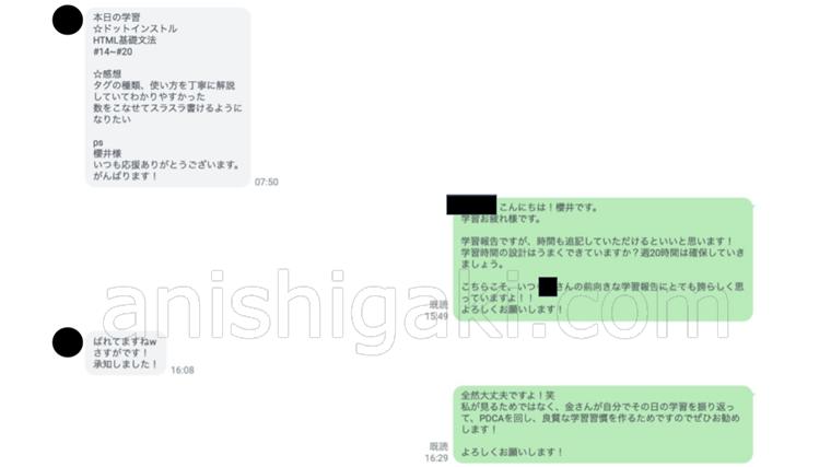 侍エンジニア塾メンターとのやり取りLINE@