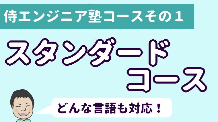 侍エンジニア塾コース1スタンダードコース