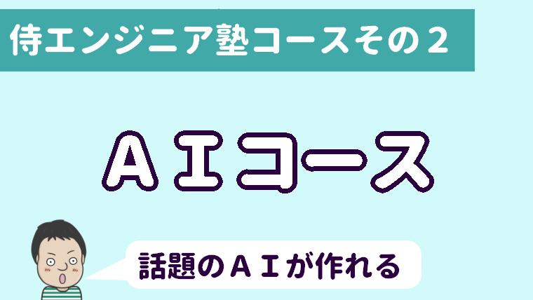 侍エンジニア塾コース2AIコース
