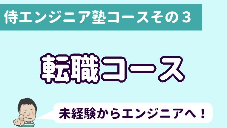 侍エンジニア塾コース3転職コース