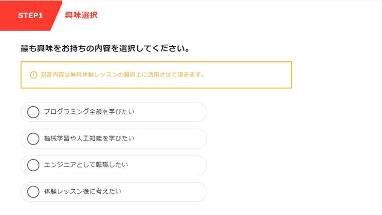 侍エンジニア塾無料体験申込み方法