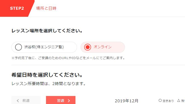侍エンジニア塾無料体験申込み