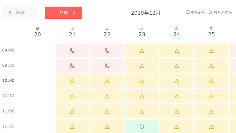 侍エンジニア塾申し込み方法