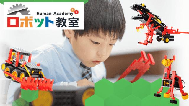 ヒューマンアカデミーロボット教室の紹介
