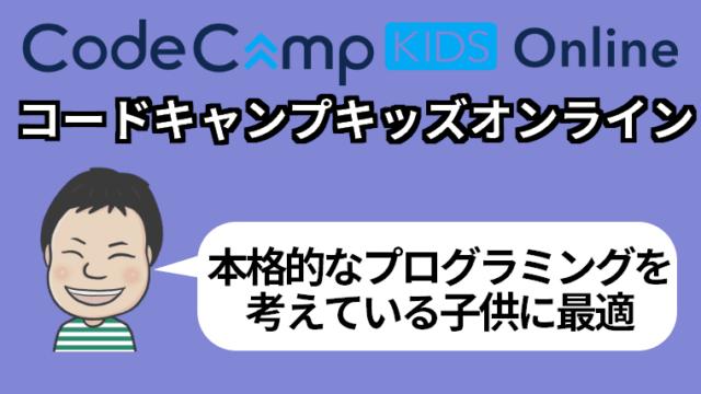 小学生向けプログラミングオンライン講座その6、コードキャンプキッズオンライン