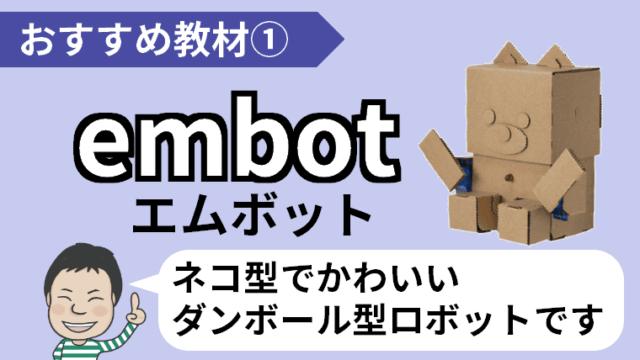 小学生向けプログラミングオンライン講座教材その1、embot