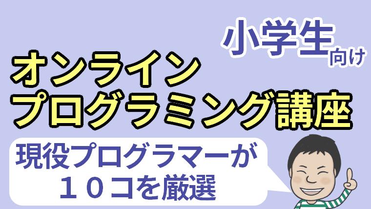 小学生向けプログラミングオンライン講座10選