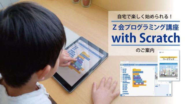 Z会プログラミング講座。レゴ学習