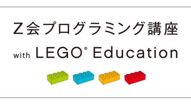 Z会プログラミング講座。レゴエデュケーション