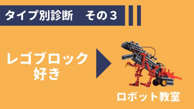 気づいたらレゴブロックで遊んでるならロボット教室
